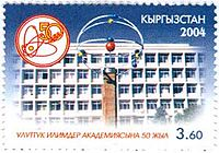 National Academy of Sciences of Kyrgyz Republic