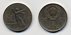 Soviet Union-1975-Coin-1-30 Years of Victory over Fascist Germany.jpg