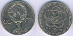USSR Commemorative Coin 1985 World Festival in Moscow.png
