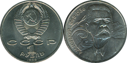 USSR Commemorative Coin Maxim Gorky.png