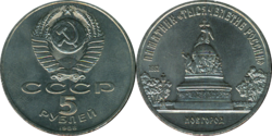 USSR Commemorative Coin Millenium of Russia.png